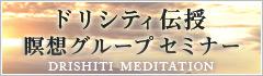 ドリシティ伝授瞑想グループセミナー バナー