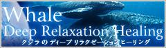 クジラのディープリラクゼーションヒーリングバナー